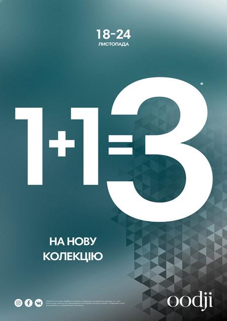Вигідна арифметика від oodji 1+1=3!
