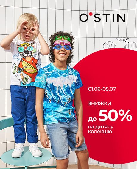 Знижки до 50% на дитячу колекцію в O'STIN
