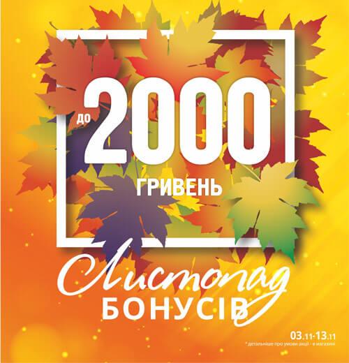 РР_2000_
