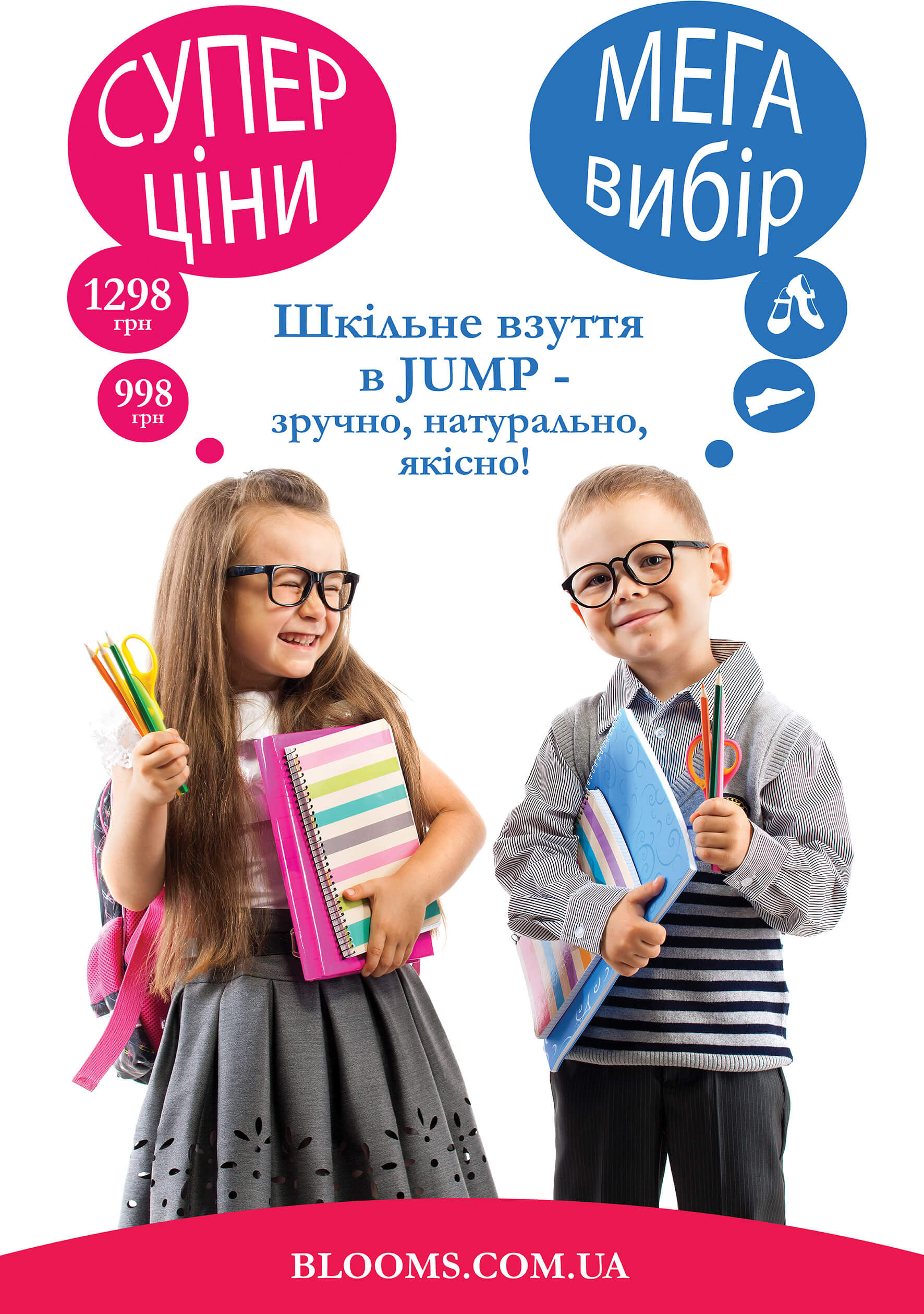 Выгодное предложение от JUMP