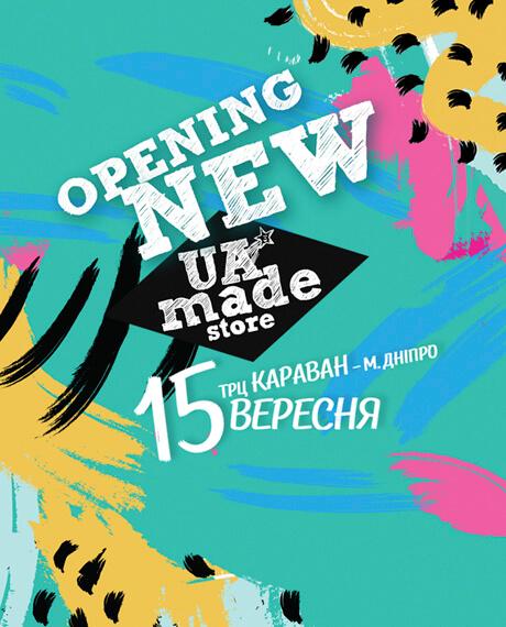 Открытие магазина UAmade Store в Караван