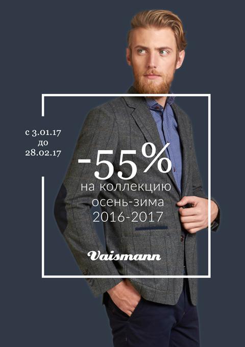 Скидки до 55% в магазине Vaismann