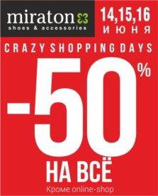 Crazy Shopping Days! В Miraton -50% на всё!