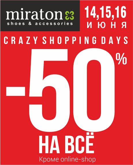 Crazy Shopping Days! В Miraton -50% на всё!