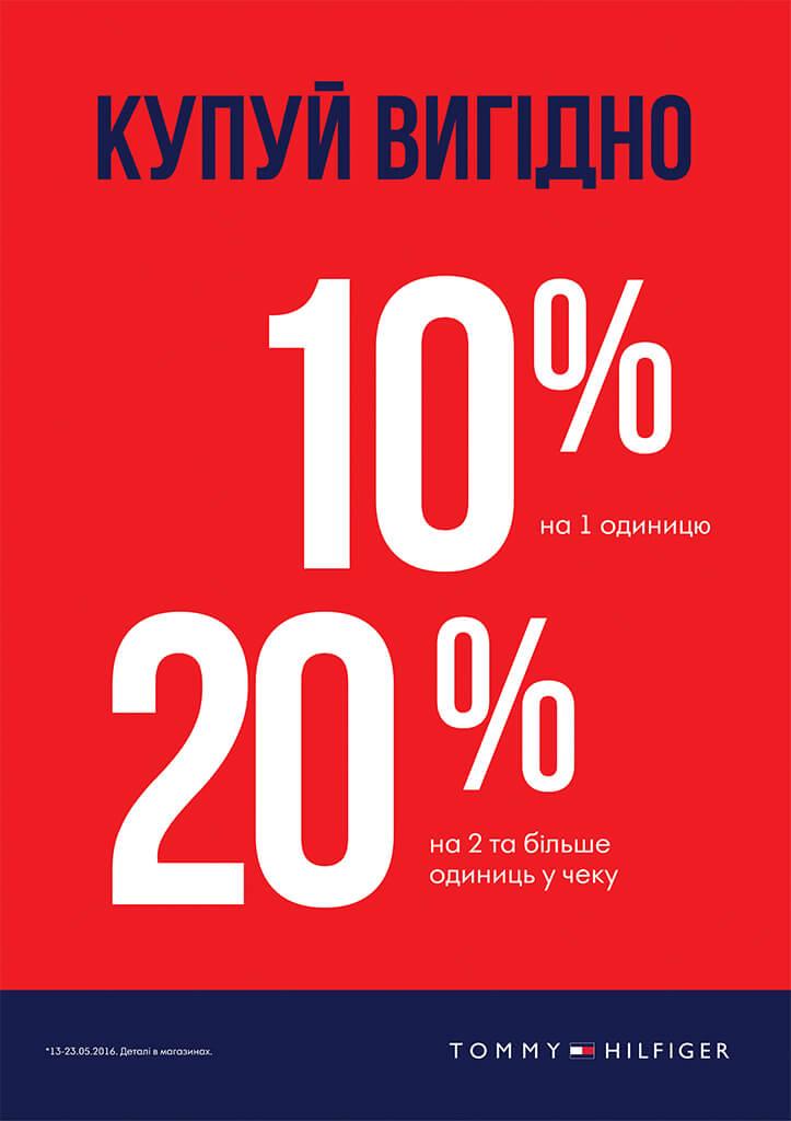 До -20% в Tommy Hilfiger