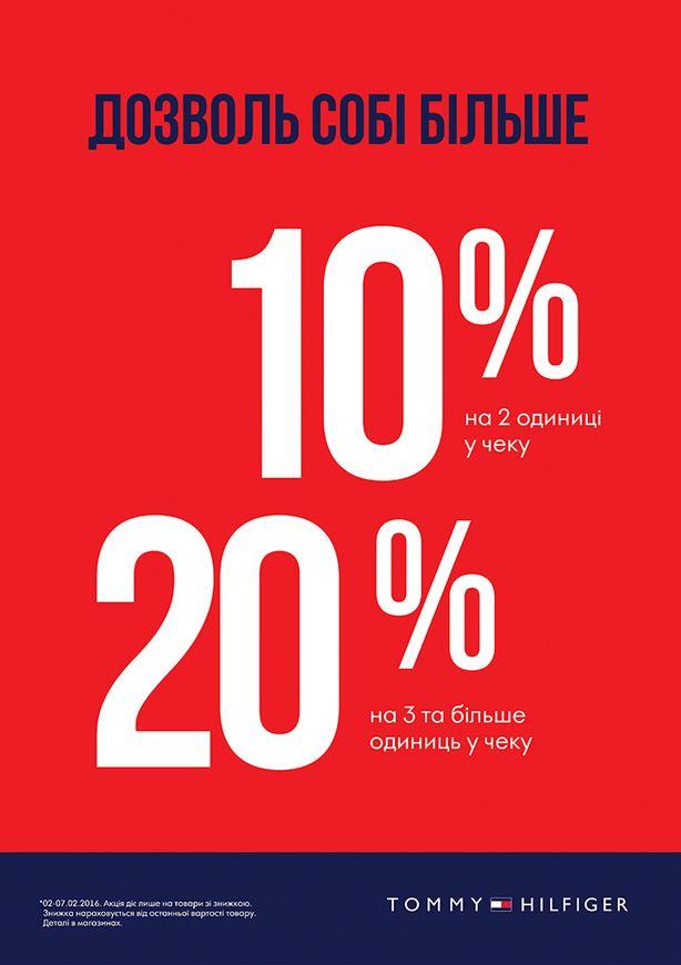 Tommy Hilfiger — звикай платити менше за стильний шоппінг!