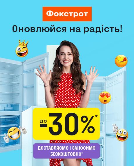 Промо Холодильники у Фокстрот