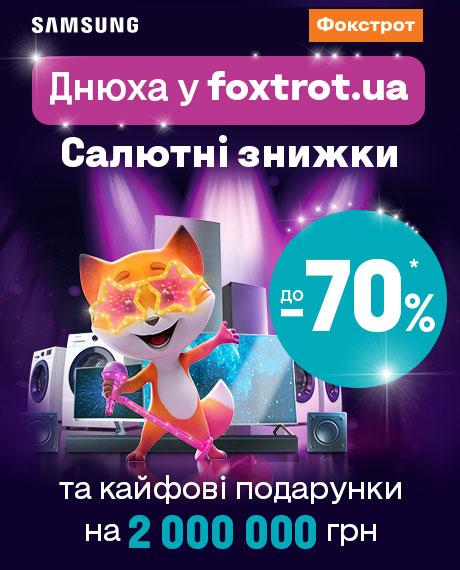 Днюха у foxtrot.ua