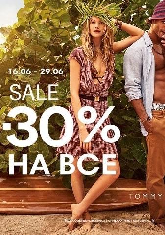 SALE! -30% на ВСЕ в Tommy Hilfiger!