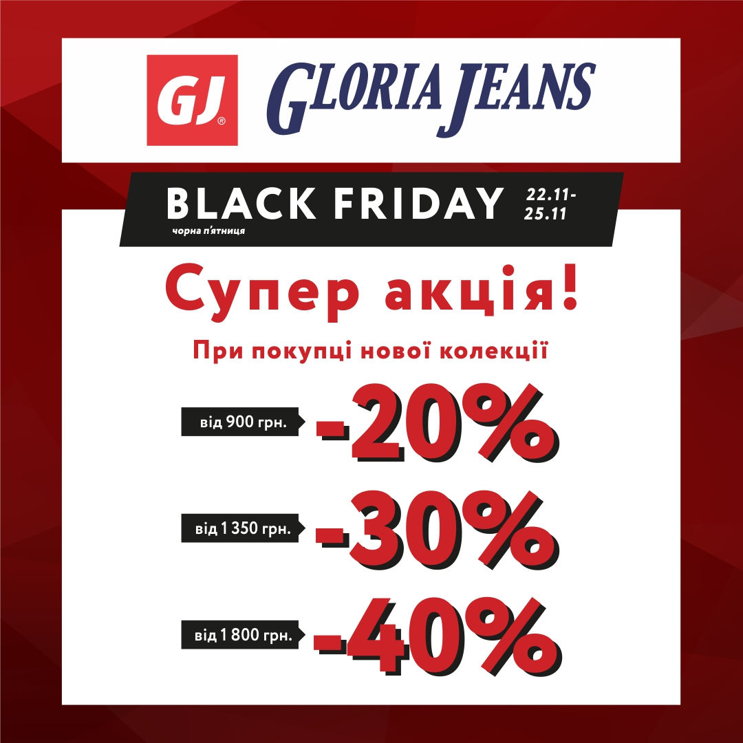 Условия Акции «Black Friday 2018»