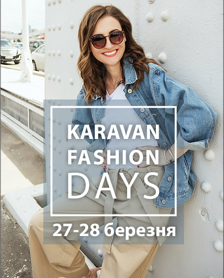 Весняні KARAVAN FASHION DAYS в Дніпрі