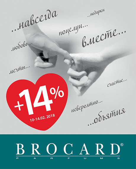 BROCARD дарит +14% скидки к романтичному празднику