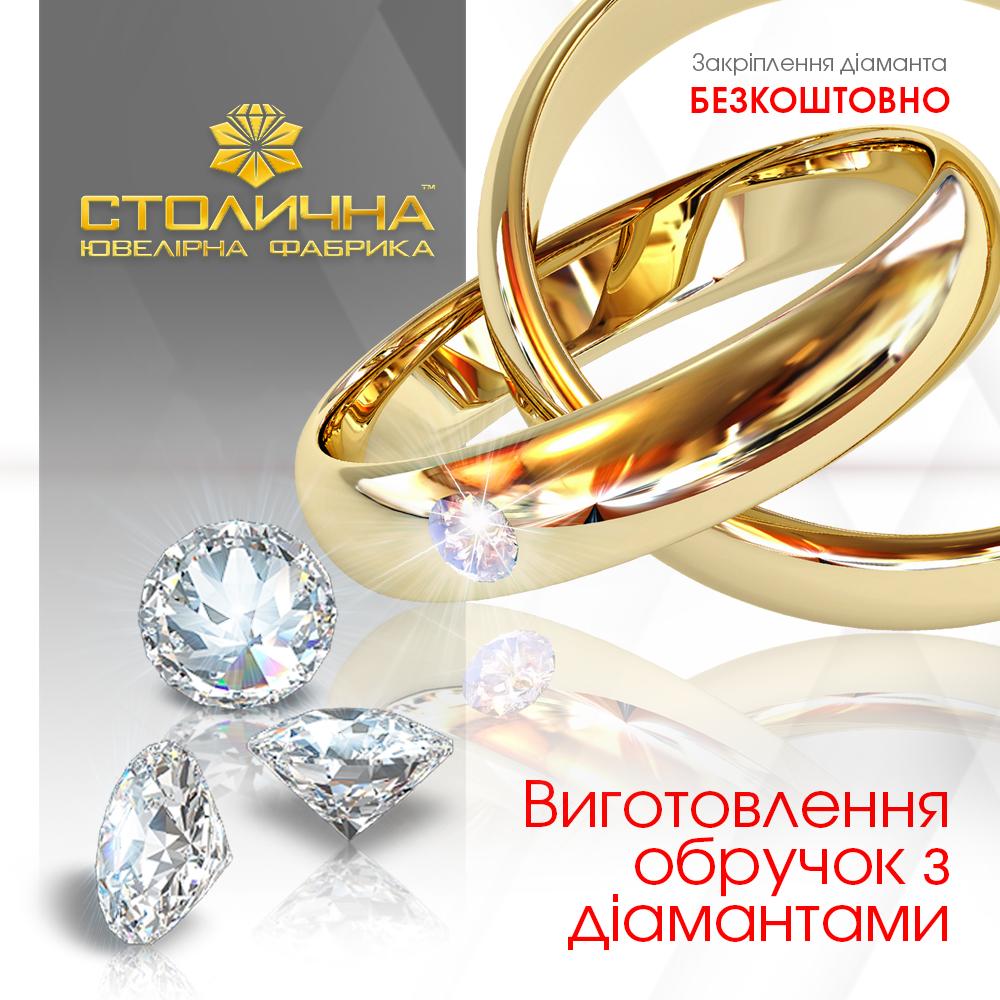 Заказ на производстве обручальных колец с бриллиантами