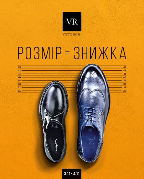 В VITTO ROSSI знижка дорівнює розміру взуття