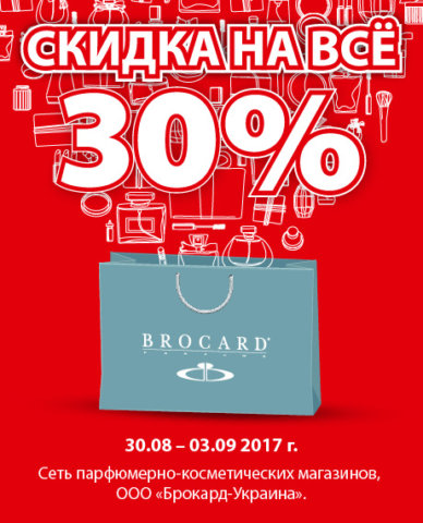 Скидка 30% на все в магазинах BROCARD, BONJOUR