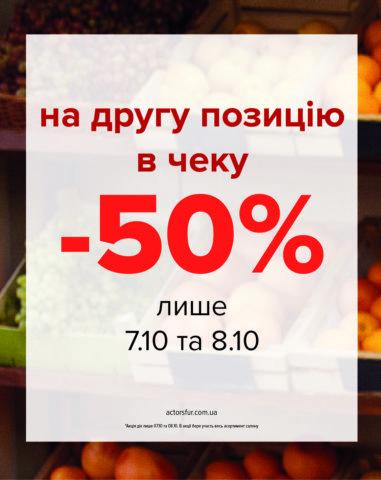 -50% от ACTORS