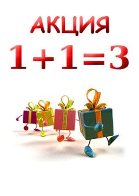 Michael Stone: Акция «1+1=3!»