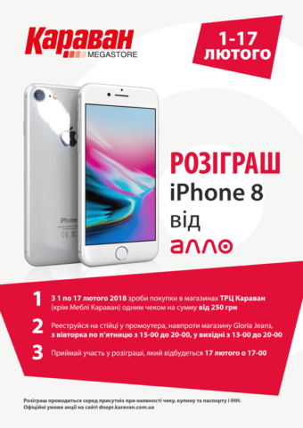 Розыгрыш iPhone 8 от магазина «Алло»