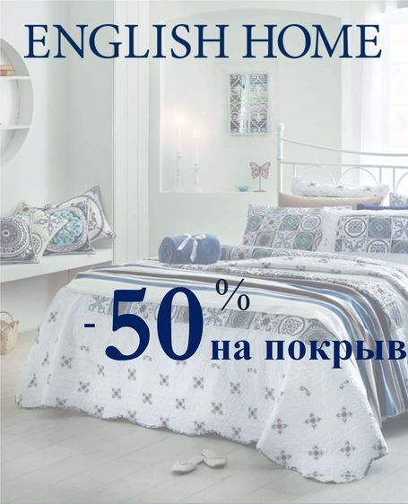 English Home: -50% на покрывала!