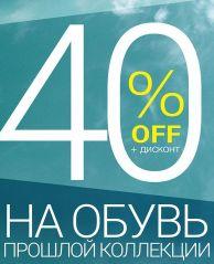 Antonio Biaggi: -40% + ДИСКОНТ