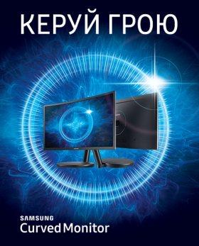 Новинка для геймеров — CFG70 ТМ «Samsung»