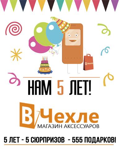 «ВЧехле» исполняется 5 лет!