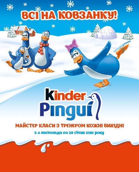 Ковзанка з Kinder Pingui!