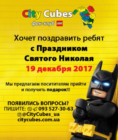 Акция ко дню св. Николая от CityCubes.