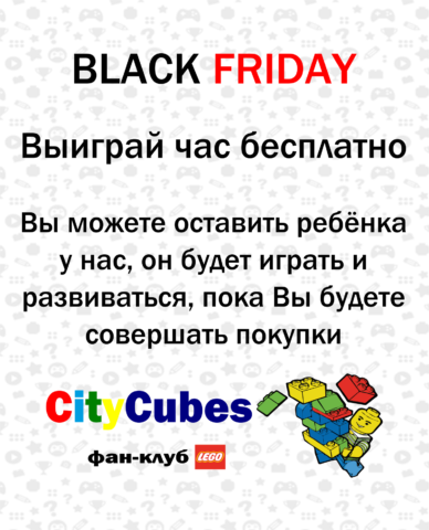 Черная пятница от CityCubes