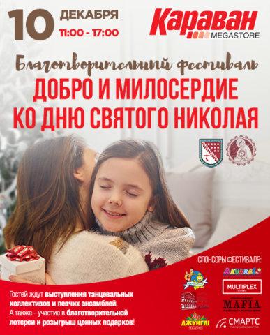 Благотворительный социальный фестиваль «Добро и милосердие ко Дню Святого Николая»