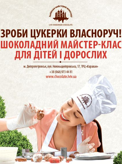 Майстер-класи від Львівської майстерні шоколаду