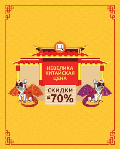 Великая Китайская Скидка от Цитрус