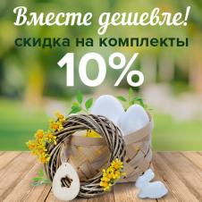 Покупай выгодно в MONPACIE — акция до 10%