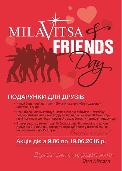 День Друзей в сети магазинов Milavitsa