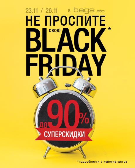 Не проспи свою «ЧЕРНУЮ ПЯТНИЦУ» в сети магазинов BAGSetc!