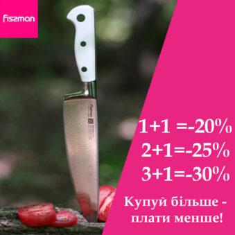 Купуй більше – плати менше разом із FISSMAN!
