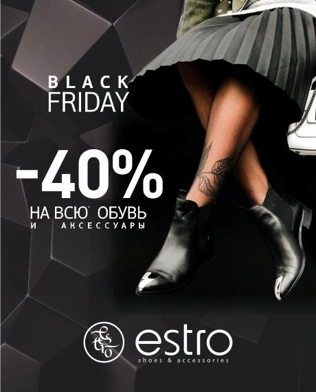 ESTRO и Черная пятница