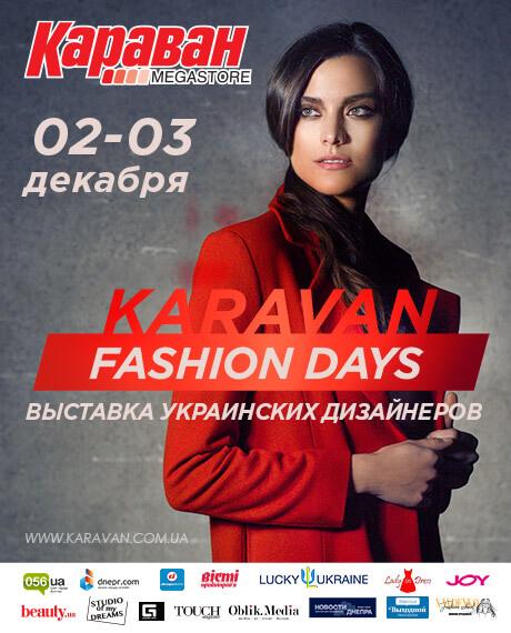 «KARAVAN FASHION DAYS» Выставка украинских дизайнеров в Днепре