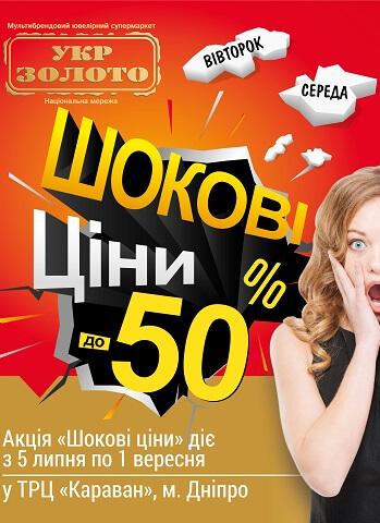 Шоковые цены в магазине «Укрзолото»