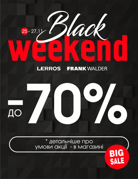 Black Weekend в магазинах Frank Walder і Lerros!