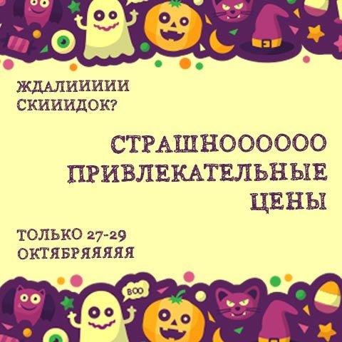Акция на Halloween от Автокрісла.com