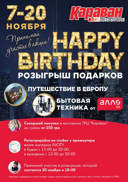 happy-birthday_розыгрыш_А2