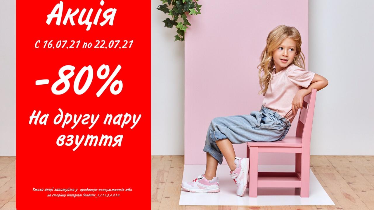 Акція -80% на другу пару взуття в Sandalet