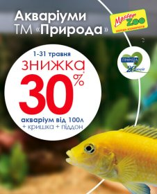Master Zoo аквариумы ТМ Природа