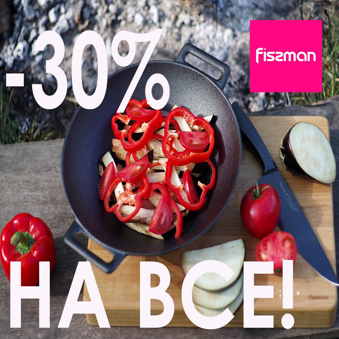 -30% НА ВСЕ від FISSMAN!
