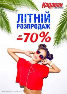 Summer Sale в ТРЦ Караван