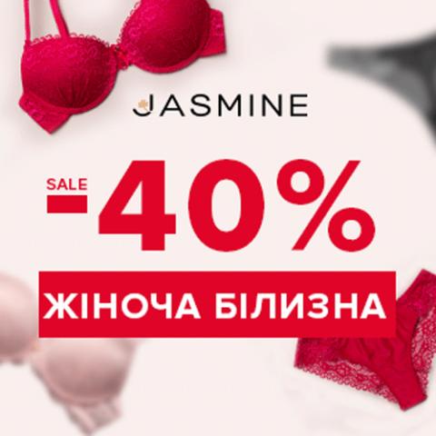 Акция JASMINE
