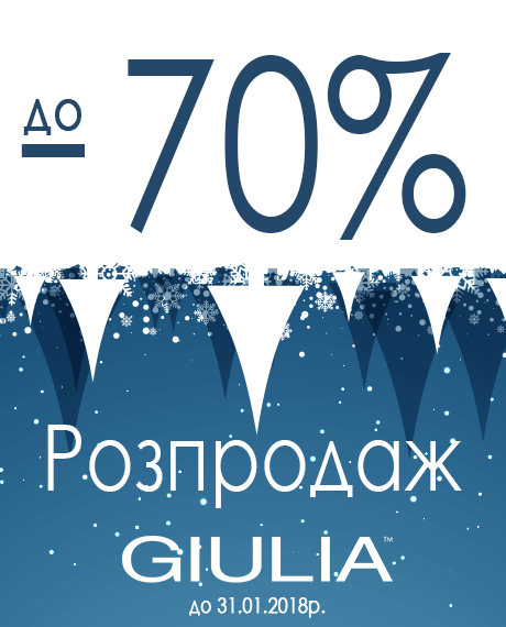 РАСПРОДАЖА до -70% В GIULIA