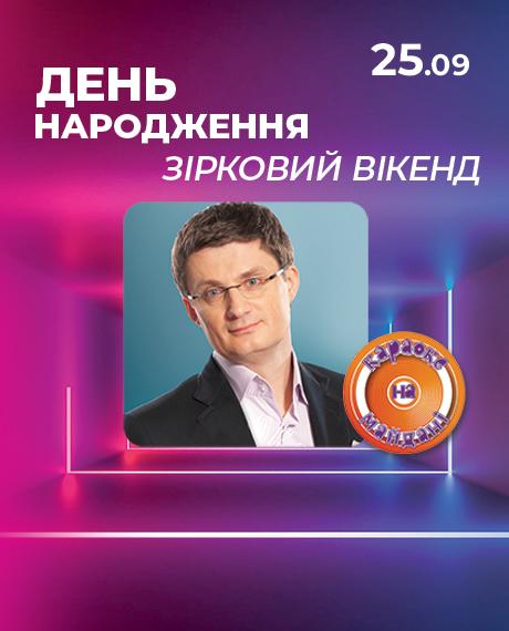 В ТРЦ «Караван» – легендарное шоу «Караоке на Майдане»!