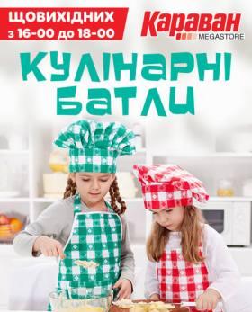 Детские кулинарные батлы в ТРЦ Караван